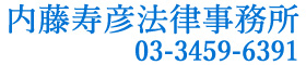 内藤寿彦法律事務所